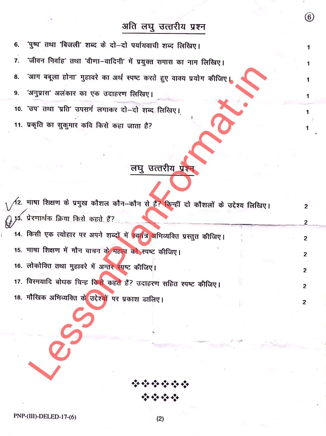 UP Deled 3rd Semester Hindi Question Paper 2019