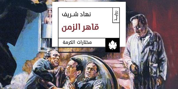 قاهر الزمن.. طموح الخيال العلمي في الأدب المصري