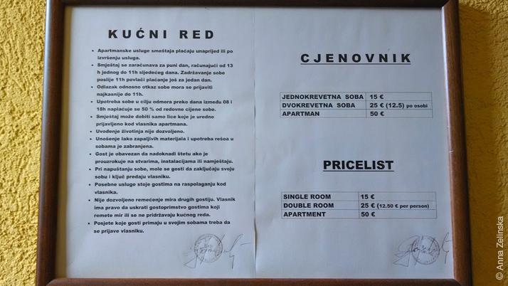 Цены на апартаменты и правила для гостей, Жабляк