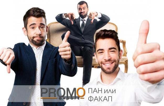 Быть или не быть проекту Promo-Export