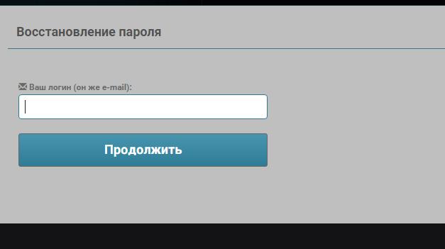 восстановить пароль в вар тандер