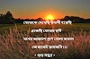 Bangla Good Evening SMS Bangla Suvo Sondha Images