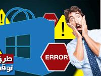 طرق اصلاح مشاكل توقف او عدم عمل متجر ويندوز 10 Windows Store