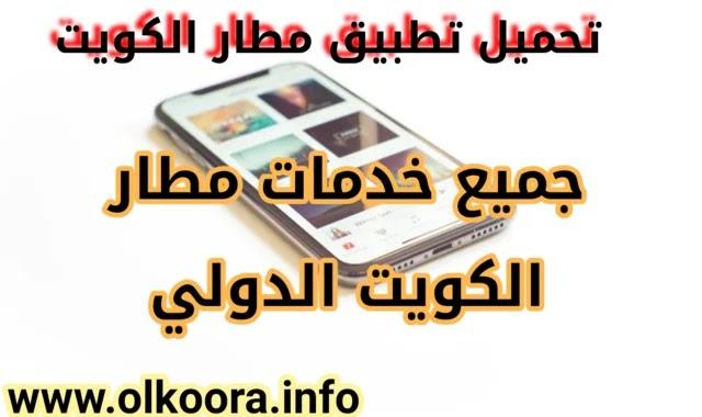 تحميل تطبيق مطار الكويت للاندرويد و للايفون التطبيق الرسمي لمطار الكويت الدولي