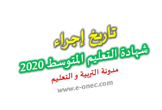تاريخ اجراء امتحان شهادة التعليم المتوسط 2020