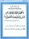 Dua for the treatment of High and Low blood pressure
