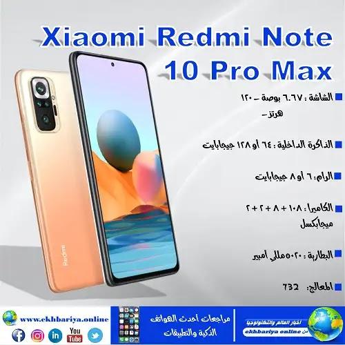 Xiaomi Redmi Note 10 Pro : الهاتف المميز في السعر والموصفات