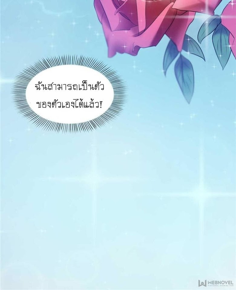 Perfect Secret Love: The Bad New Wife is a Little Sweet - หน้า 87