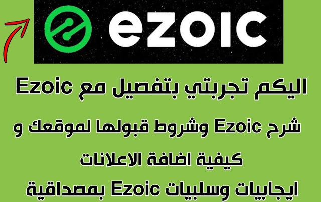 ezoic شرح وكيفية وضع اعلانات ezoic علي موقعك اليكم تجربتي بتفصيل