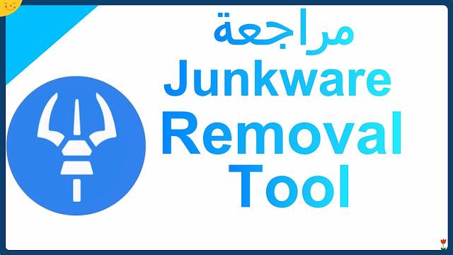 شرح أداة Junkware Removal Tool