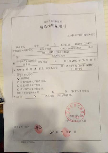 多次上访反映拆迁安置问题,郑州李宏被行政拘留9日