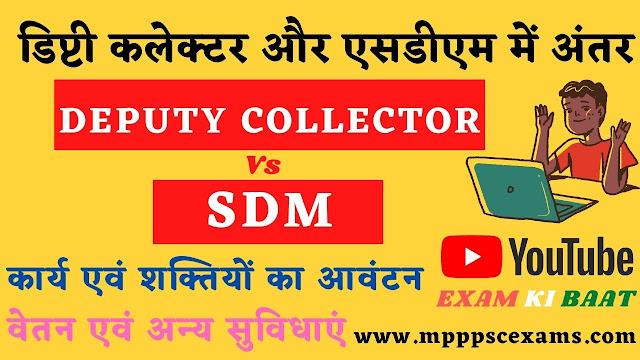 Difference between deputy collector and SDM in Hindi.