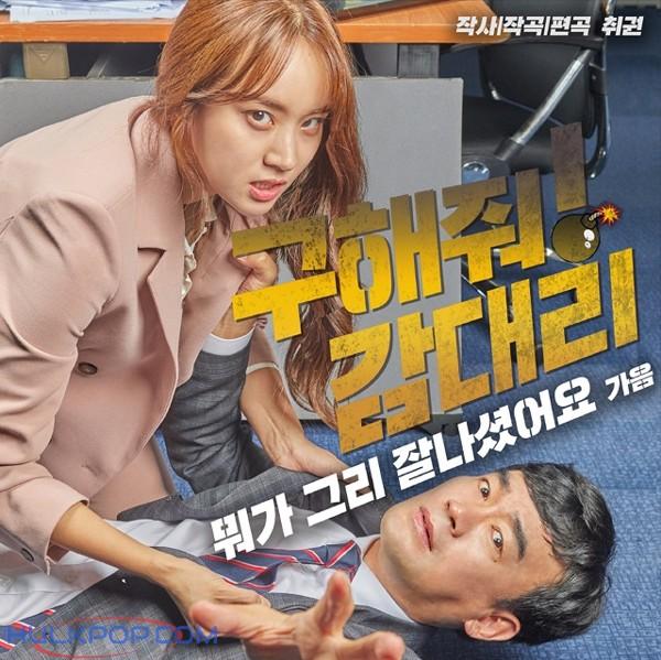 GAEUM – Save me Manager Gam! OST
