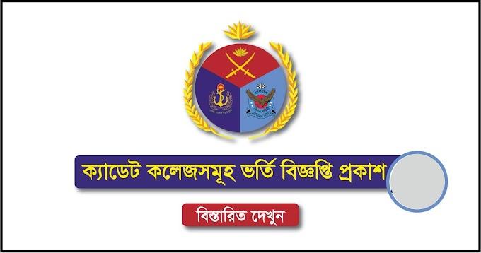 Preparation for 2021 Cadet College Admission Test