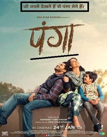 Panga movie download in hindi 480p by  Tailrockers, Filyzilla & Pagalworld