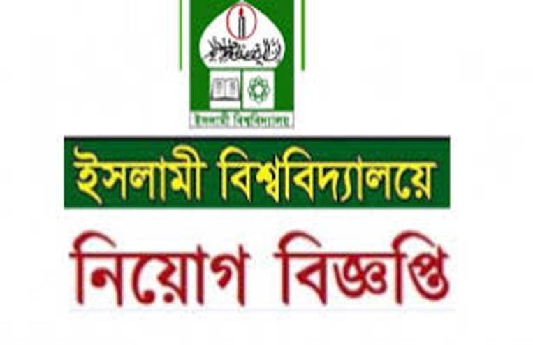 Islamic University Job Circular 2020 www.iu.ac.bd