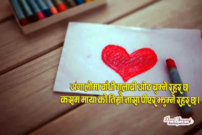 love-shayari-in-nepali-cards