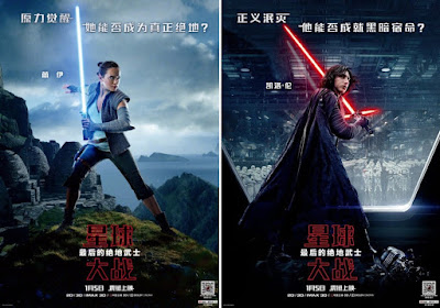 Star Wars The Last Jedi International Teaser Character Movie Poster Set