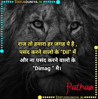 "Best Pathan Attitude Status Collection In Hindi For Whatsapp Dp And Dp , राज तो हमारा हर जगह पे है , पसंद करने वालो के ""Dil"" में और ना पसंद करने वालो के ""Dimag "" मै।"