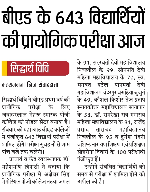 बीएड के 643 विद्यार्थियों की प्रायोगिक परीक्षा आज
