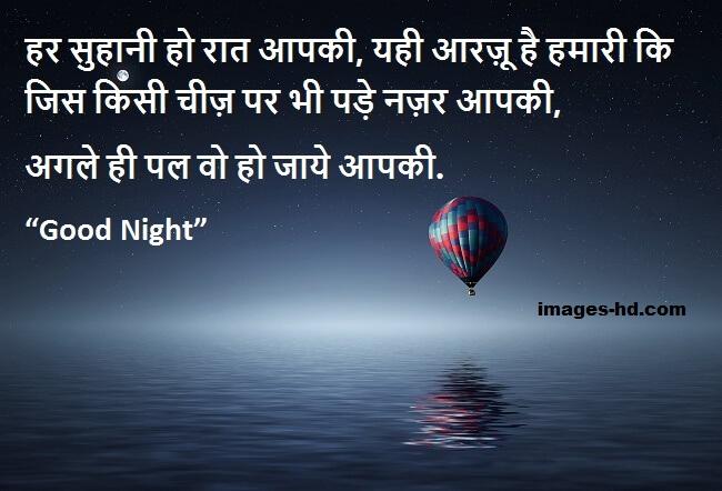 खूबसूरत शुभ रात्रि, Shubh Ratri, गुड नाईट, good night images in Hindi