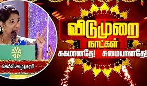 Amudhasurabi Speech – Leoni pattimandram