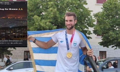 Ο Στέφανος Ντούσκος αποδεικνύει πως πέρα από χρυσός ολυμπιονίκης είναι ένα χρυσό παιδί, ένας χρυσός χαρακτήρας.  Την ημέρα που η Ελλάδα έχει μετατραπεί σε πύρινη κόλαση συγκινεί με την ανάρτησή του.