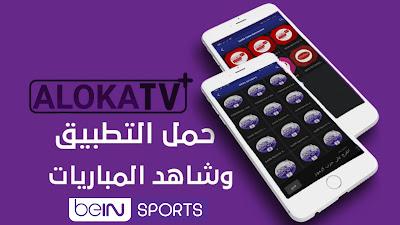 تحميل تطبيق ALOKA TV لمشاهدة المباريات 2021