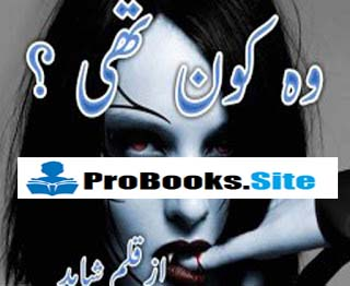 Woh Kaun Thi Novel By Shahid Khan Pdf Free Download and Read Online.