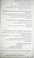إعلان توظيف بالمديرية العامة للغابات أكتوبر 2017