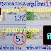 มาแล้ว...เลขเด็ดงวดนี้ 3ตัวตรงๆ หวยทำมือ สรุปไทยบารมีเหล็กไหล งวดวันที่ 1/11/62
