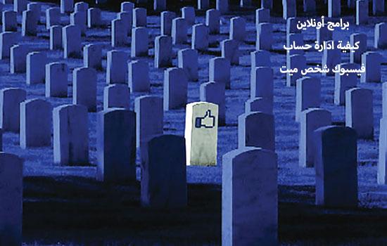 كيفية ادارة حساب فيسبوك شخص ميت