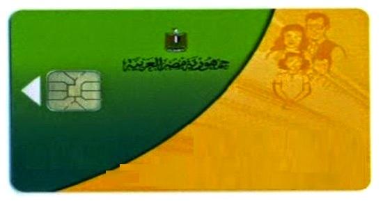 وزارة التموين - استخراج بطاقات الكترونية جديدة لكل اسرة بدلا من البطاقات الذكية منتصف يناير واضافة المواليد الجدد للبطاقات التموينية الكترونيا