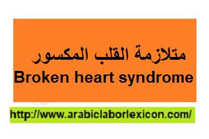 متلازمة القلب المكسور Broken heart syndrome