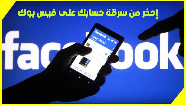 فيسبوك تحذر من سرقة آلاف الحسابات.. 5 خطوات لحماية حسابك من الاختراق