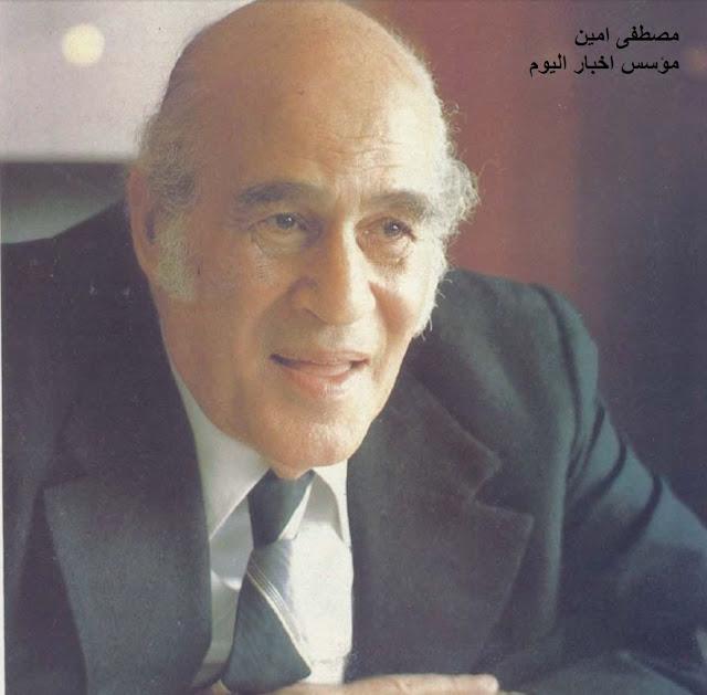 مصطفى امين مؤسس اخبار اليوم