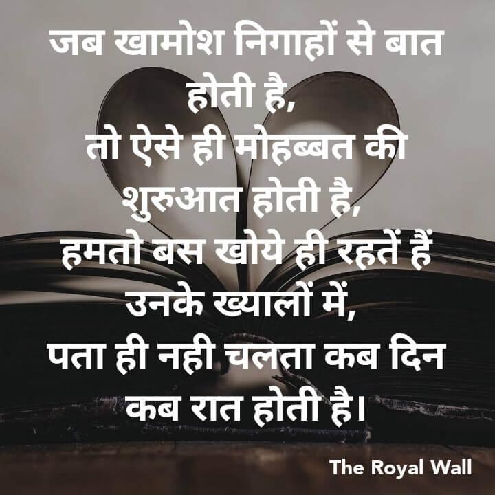 Romantic shayari in hindi | Hindi Romantic Shayari | Romantic Hindi shayari | हिंदी रोमांटिक शायरी