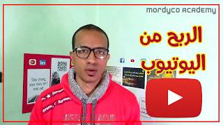 كيف تصبحين يوتيوبر ناجحة و مشهورة ؟ نصائح للنجاح علي اليوتيوب للمبتدئين ح 5