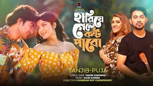 Hariye Gele Kosto Pabo Lyrics (হারিয়ে গেলে কষ্ট পাবো) Puja   Tanjib Sarowar