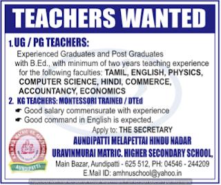 AMHNU Teacher Jobs in Aundipatti Melapettai Hindu Nadar Uravinmurai Matric Hr Sec School 2019 Recruitment, Madurai
