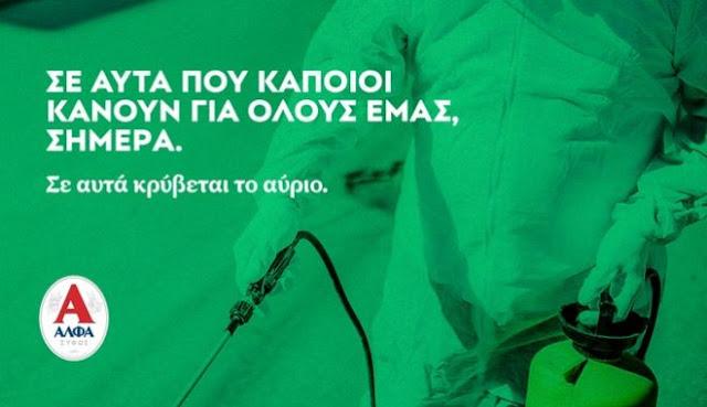 Στολές μια χρήσης από την ΑΛΦΑ για τους εργαζόμενους στην καθαριότητα και στον Δήμο Ερμιονίδας
