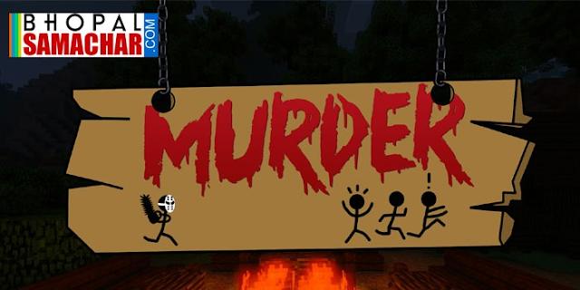 लॉक डाउन में पत्नी ने गांव से जाने की जिद की, पति ने हत्या कर दी | MP  NEWS