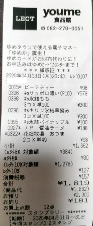 LECT レクト 2020/4/13 のレシート
