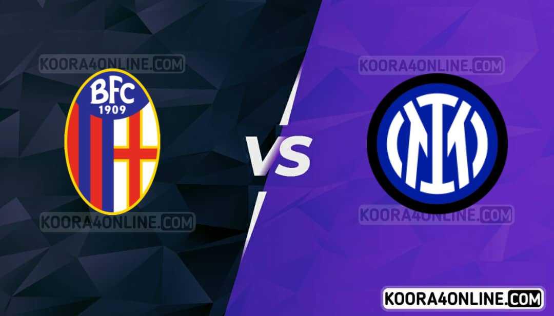 مشاهدة مباراة انتر ميلان و بولونيا القادمة كورة اون لاين بث مباشر اليوم 18-09-2021 في دوري الايطالي