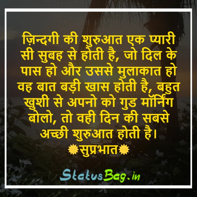 Hindi Status on Good Morning