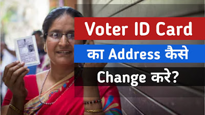 How to Change Voter ID Address