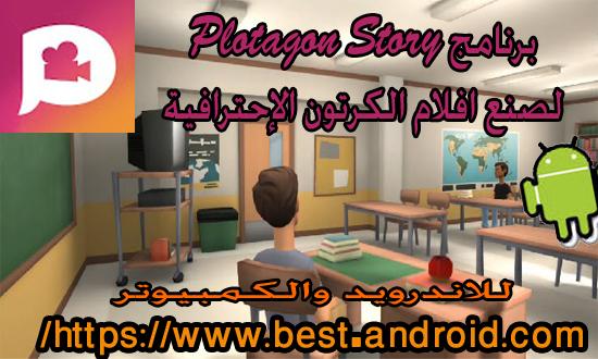تحميل برنامج Plotagon Story لعمل افلام الكرتون للاندرويد والكمبيوتر مجاناً باخر إصدار، Download Plotagon Story to create animated movies for Android and computer ، تحميل برنامج plotagon story للكمبيوتر، تحميل برنامج plotagon story مهكرة للاندرويد، plotagon story download، download plotagon story apk، تحميل برنامج plotagoللكمبيوتر،plotagon story for pc، plotagon story hacked apk،plotagon story mod apk، تنزيل برنامج صنع افلام كرتونية للاندرويد والكمبيوتر باخر إصدار مجاناً ،