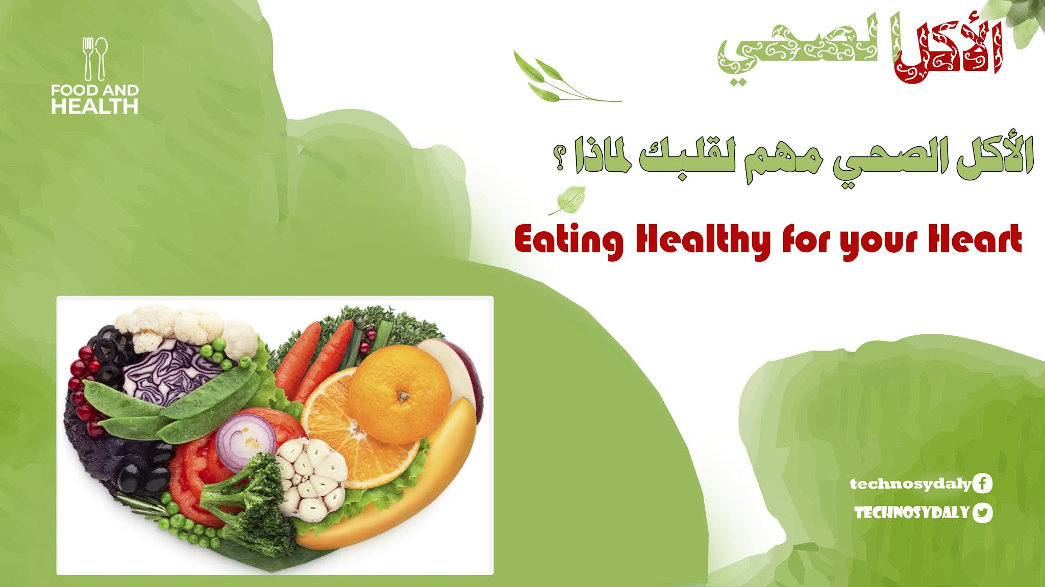 الأكل الصحي مهم لقلبك لماذا ؟ Eating Healthy for your Heart