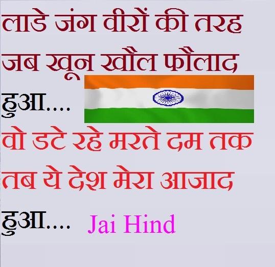 desh bhakti shayari in hindi , desh bhakti shayari hindi , desh bhakti shayari image, desh bhakti shayari download, desh bhakti shayari, desh bhakti status, desh bhakti status video, desh bhakti status hindi, shayari desh bhakti, लाडे जंग वीरों की तरह-जब खून खौल फौलाद हुआ-वो डटे रहे मरते दम तक-तब ये देश मेरा आजाद हुआ