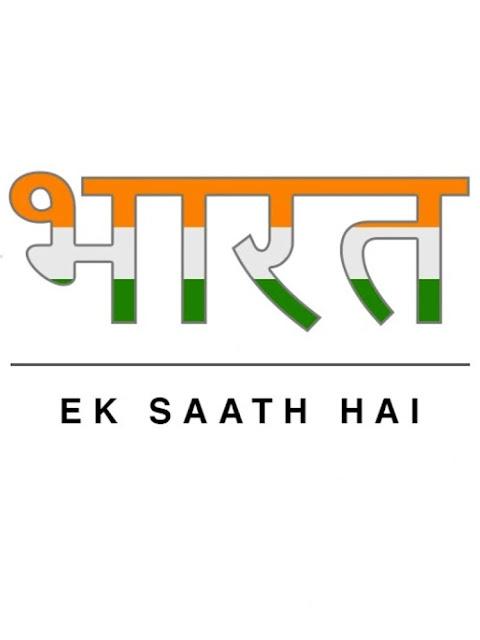 Bharat Ek Saath Hai (भारत एक साथ है) Song Lyrics - Sonu Sood